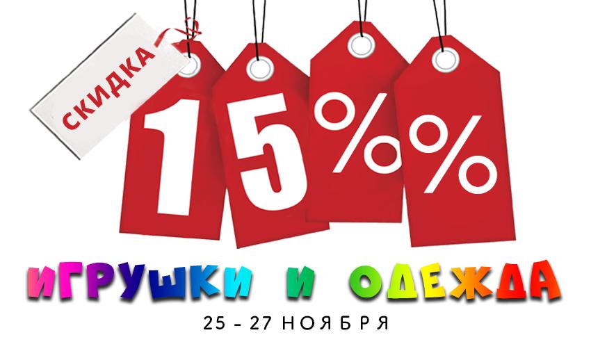 Интернет Магазин Одежды Акции